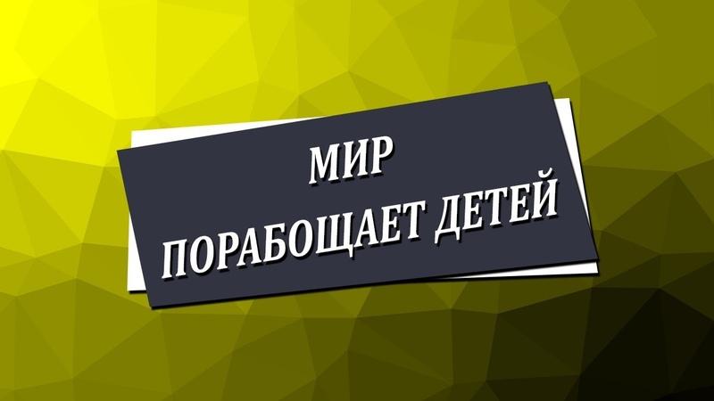 Мир порабощает детей Николай Пейчев Академия Целителей