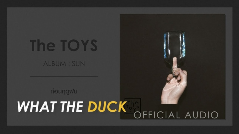 The TOYS - ก่อนฤดูฝน [OFFICIAL AUDIO]