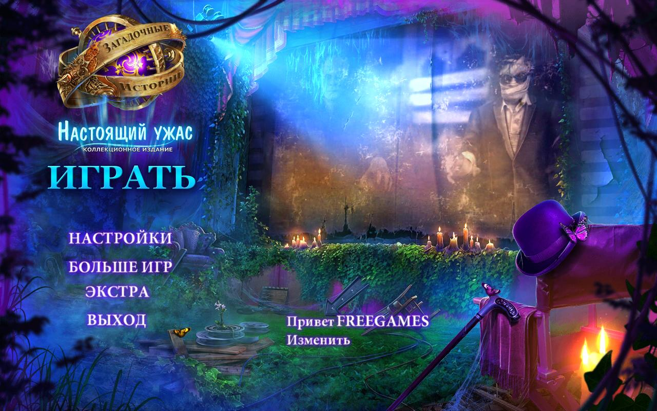 Загадочные истории 10: Настоящий ужас. Коллекционное издание | Mystery Tales 10: The Reel Horror CE (Rus)