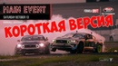 ЛУЧШИЙ ЭТАП СЕЗОНА 🔥 Формула Дрифт | Ирвиндейл 2018 | КОРОТКАЯ ВЕРСИЯ на русском