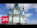 Рада разрешила отдать Андреевскую церковь в Киеве Константинополю - Россия 24