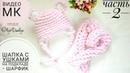 Вязаная шапка с подкладом из Alize Puffy с ушками шарфик ЧАСТЬ 2