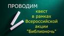 Конкурс ПрофиКВН - 2018. Киноконкур Будни библиотекаря