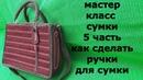 МАСТЕР КЛАСС сумки ЛЕДИ МЕРИ   часть 5   Ручки для сумки секрет качества.