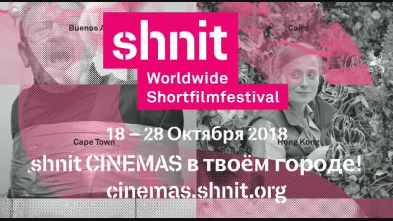 «Shnit Cinemas – 2018» фестивале — Трейлер (2018)
