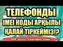 ТЕЛЕФОНДЫ IMEI КОДЫ АҚЫЛЫ ҚАЛАЙ ТІРКЕЙМІЗ/КАК ЗАРЕГИСТРИРОВАТЬ ТЕЛЕФОН