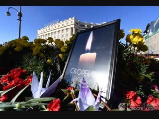 Прощание с погибшими в Керченском колледже