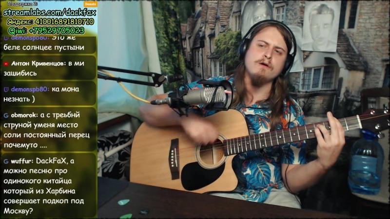 Дай себя сорвать - Пикник акустический кавер на гитаре Piknik cover