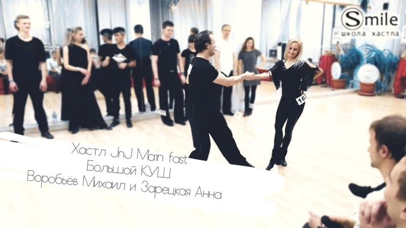 Хастл JnJ Main fast Зарецкая Анна и Воробьёв Михаил
