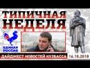 Миллион лет Кузбассу депутатская самодеятельность и загадочное исчезновение угольного генерала