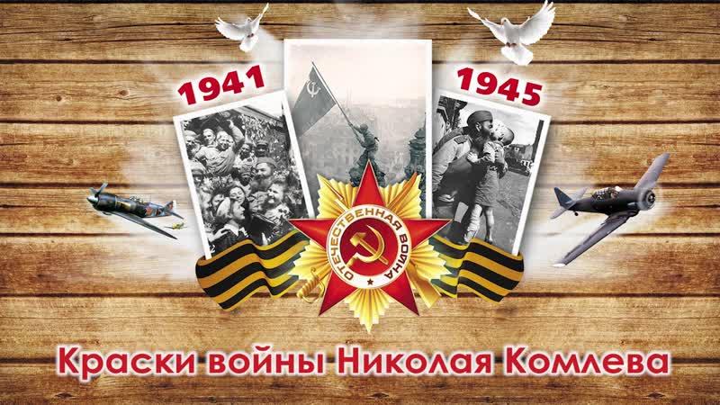 Победители: Воспоминания участника ВОВ Николая Николаевича Комлева/16
