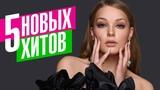 Гузель Хасанова - 5 новых хитов 2019