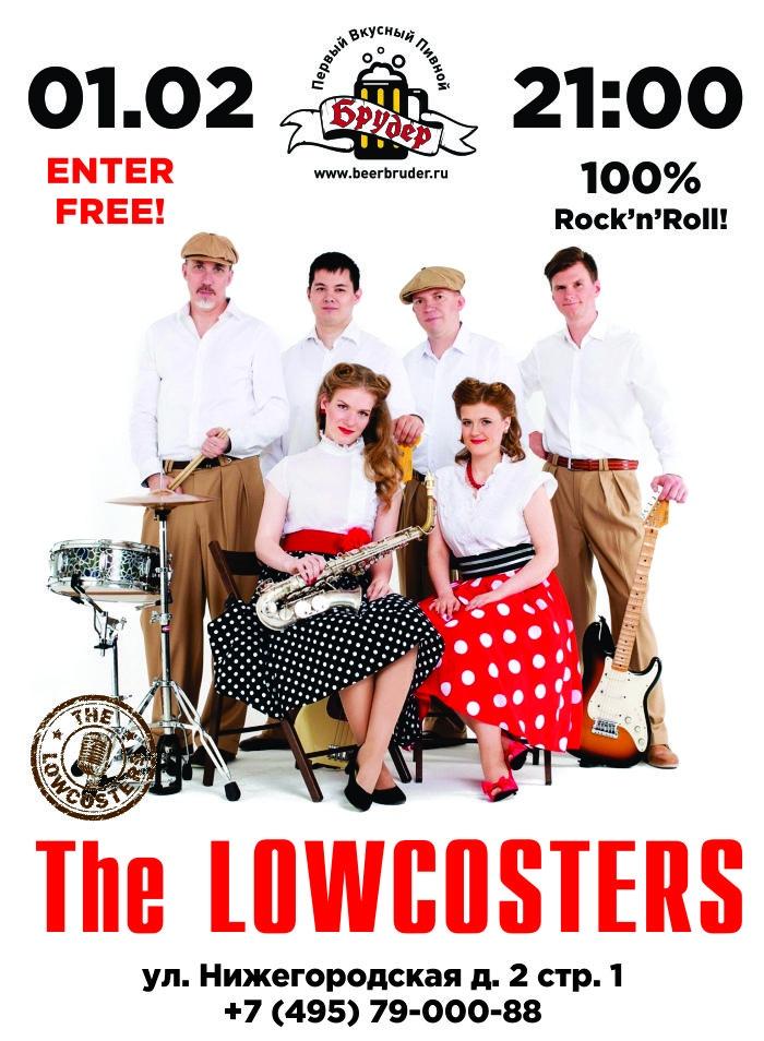 01.02 The Lowcosters в Брудере!