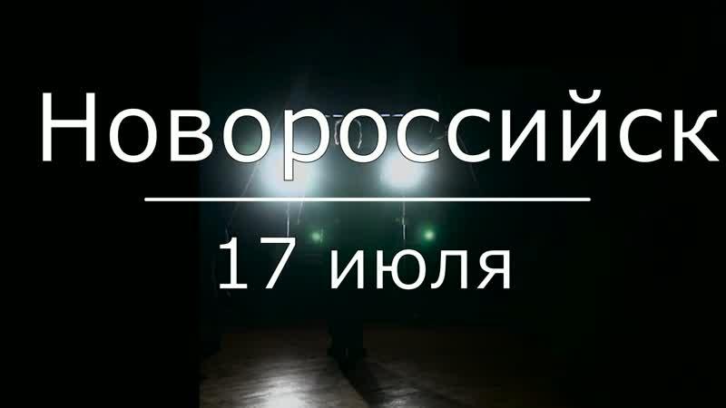 Ярослав Сумишевский. Новороссийск. 17 июля