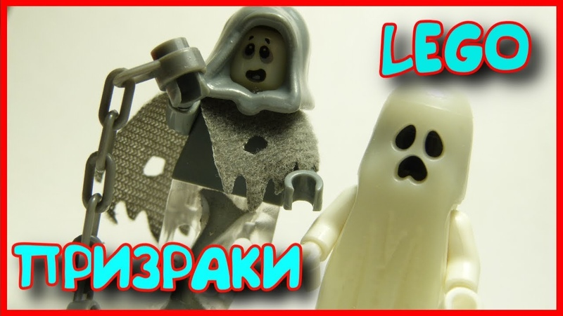 LEGO Призраки СТРАХ Китайское лего