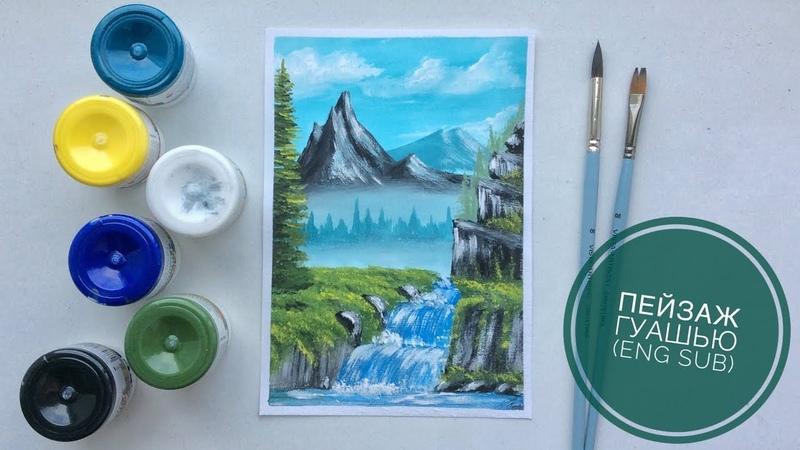 Пейзаж с водопадом гуашью (eng sub) Landscape with a waterfall gouache
