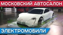 Московский автосалон 2018 и Мобилистика 2018 - Tesla, Porsche, Jaguar i Pace, JAC iEV7S, шатл НАМИ