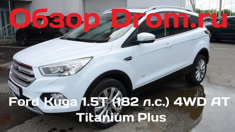 Ford Kuga 2017 1.5T (182 л.с.) 4WD AT Titanium Plus - видеообзор