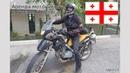 Аренда мотоцикла в Грузии (Тбилиси)