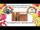 Сивинский РДК 10 лет Игра с залом Концерт