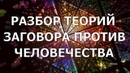 Большой ченнелинг о России о тёмном мировом правительстве о геноциде против человечества Часть 1