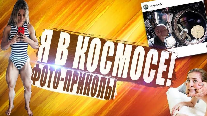 ВАРГУНИН В КОСМОСЕ | ПЕРЕКАЧЕННАЯ ДАМА | подборка приколов из зала и Россиюшки