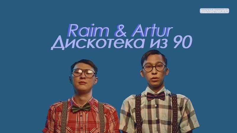 Raim Artur - Дискотека из 90 [сөзі, текст, lyrics] КАРАОКЕ!