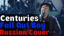 Fall Out Boy - Centuries На Русском (Русская версия by XROMOV SKG)