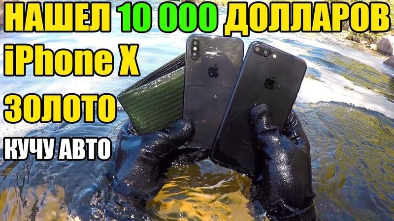 10 НЕОЖИДАННЫХ НАХОДОК НАШЕЛ $10 000 iPhone X СУМКУ С ДЕНЬГАМИ КУЧУ АВТО ЗОЛОТО TV Сейф