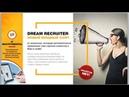 Как работает DREAM рекрутер!!
