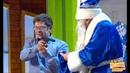 Дед Мороз и Сноуден Мятое января Уральские пельмени