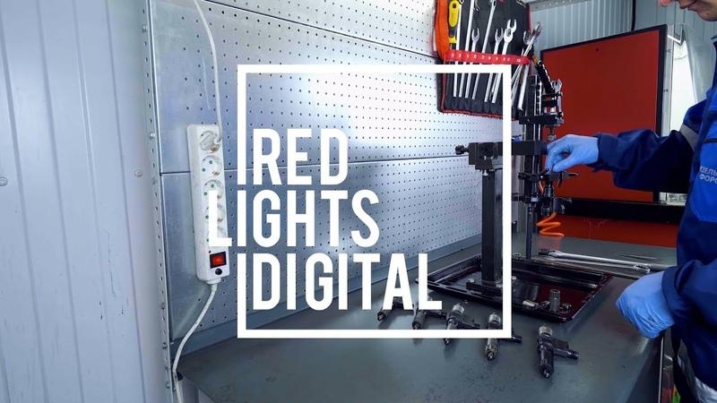 Promo Ремонт Топливных Инжекторов | By Red Lights Digital