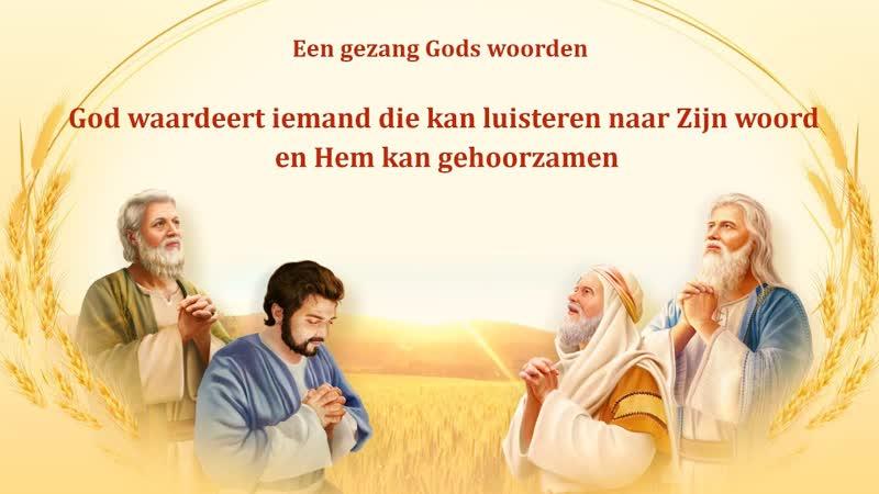 Kerkmuziek 'God waardeert iemand die kan luisteren naar Zijn woord en Hem kan gehoorzamen' Dutch