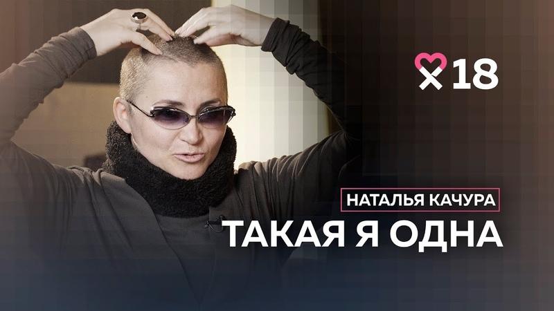 Антистилист Наталья Качура Сдуваю с женщин шелуху чужих мнений