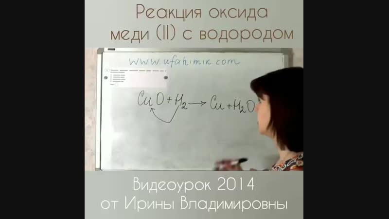 Признаки химических реакций. Оксид меди (II) и водород. Часть 2. Видеоурок по химии ОГЭ ЕГЭ ВПР 8, 9, 10, 11 классы