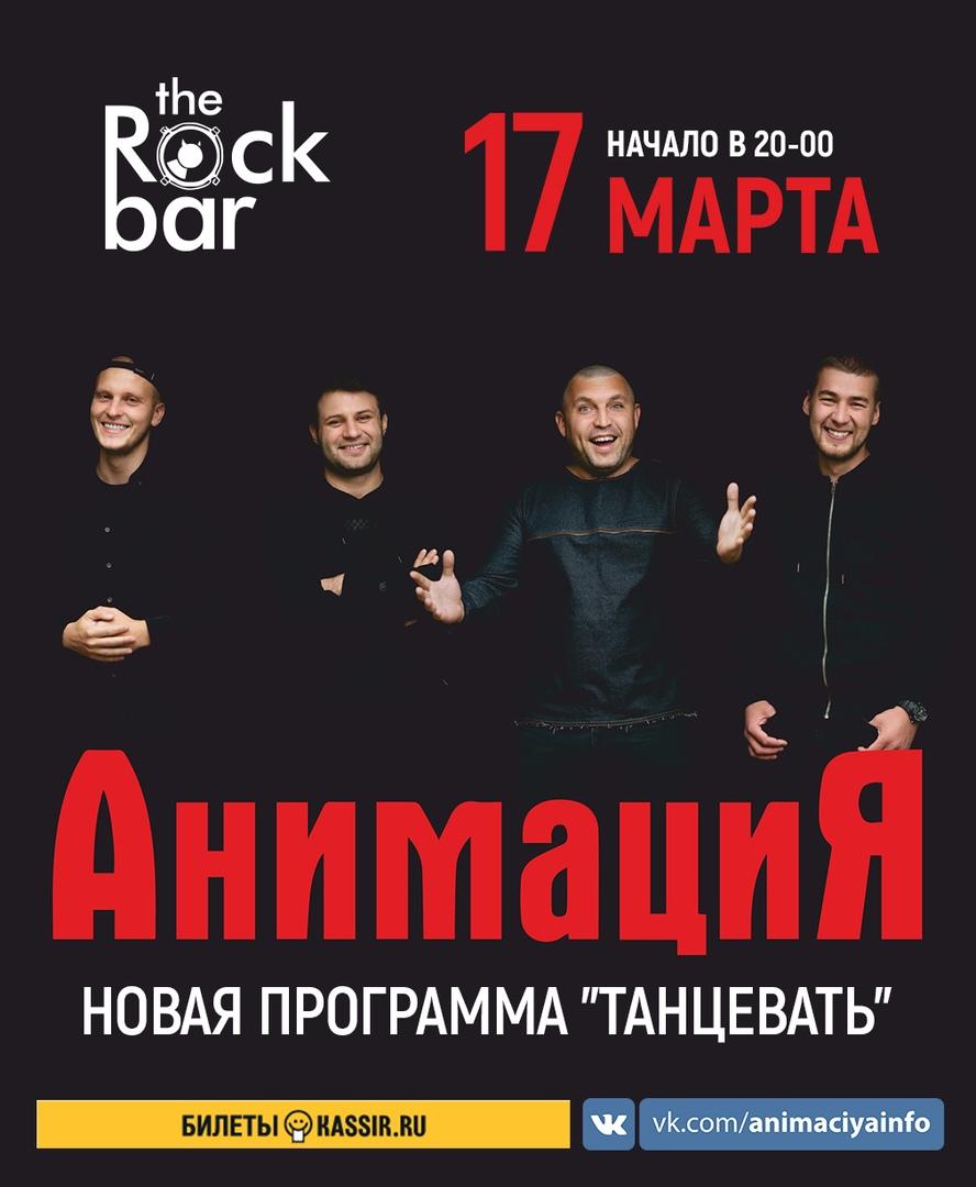 Афиша 17 марта - Анимация TheRockBar / Краснодар