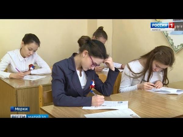 Жители Моркинского района написали этнографический диктант