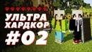 МАЙНКРАФТ УЛЬТРА ХАРДКОР UHC 2 - В ПОИСКАХ АЛМАЗОВ