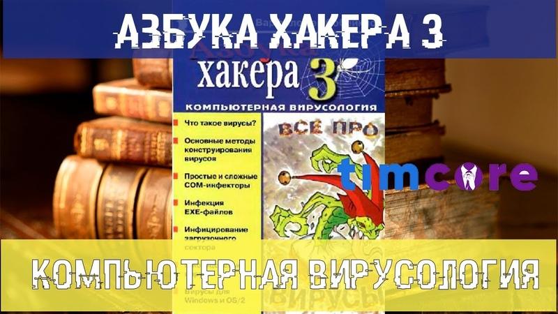 Варфоломей Собейкис - «Азбука хакера 3. Компьютерная вирусология» - Обзор | Timcore