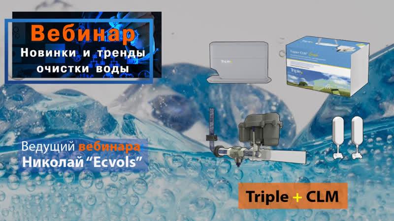 Вебинар: Новинки и тренды очистки воды. Система для обнаружения протечек Triple CLM All-In-One.