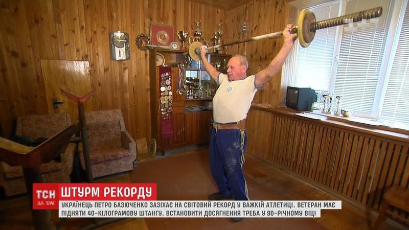 Українець Петро Базюченко зазіхає на світовий рекорд у важкій атлетиці