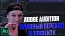 ПЛАВНОЕ ПОЯВЛЕНИЕ ЭФФЕКТА НА ГОЛОСЕ | Adobe audition |