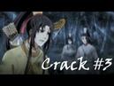 Crack 3 Mo Dao Zu Shi Магистр дьявольского культа