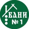 Бани под ключ во Владимире и области