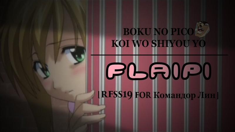 【FlaiPi】恋をしようよ / Koi wo shiyou yo / Boku no Pico【RFSS19 for Командор Лин!||RUS COVER】
