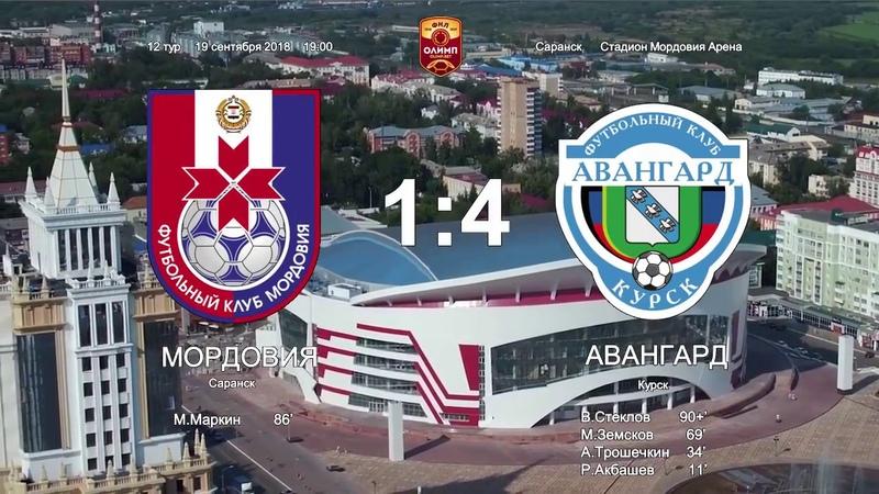 Мордовия - Авангард 1:4 Обзор матча Чемпионата ФНЛ 2018/2019. 12-й тур.