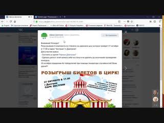 Билеты в цирк (25.10.2018 19-15-39)