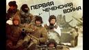 Первая чеченская война 1994-1996 • КИНО - Группа крови