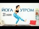 Динамическая йога 20 мин когда нет времени | chilelavida
