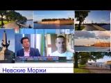 Невские моржи Презентация курса СВЕРХЧЕЛОВЕК (22-23 сетнября) О. Резанова на ТВ Петербург